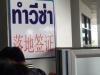 De grenspost van Thailand; hier moeten we het in- en uitreisformulier invullen