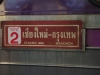 Wagon 2 van de 14 Special Express