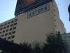 Asterã Hotel
